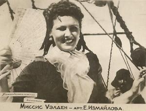 Elena Ismailova,