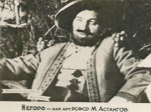 Michael Astangov