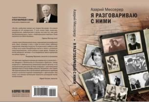 Azary_Messerer_book
