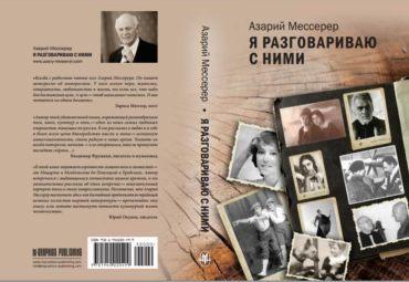 Azary_Messerer_memoir