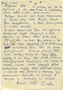 rostropovich_letter_to_britten